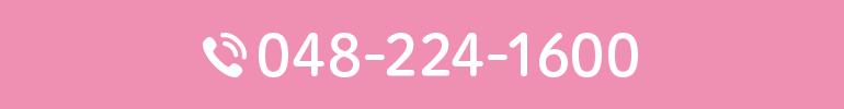 Tel.048-224-1600