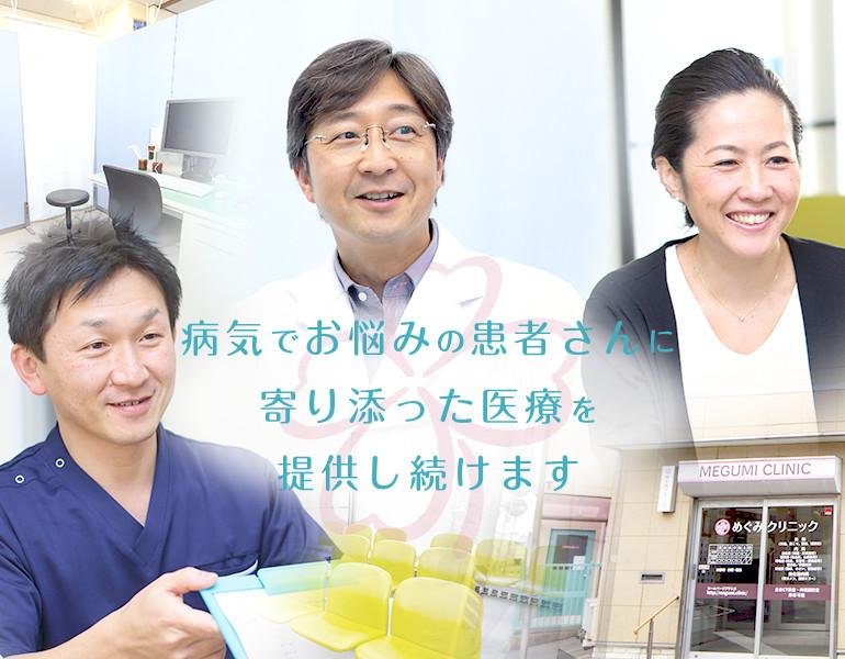 病気でお悩みの患者様に寄り添った医療を提供し続けます