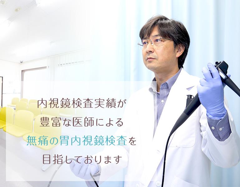 内視鏡検査実績が豊富な医師による苦痛の少ない内視鏡検査を提供します
