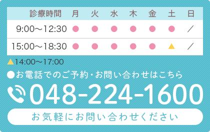 診療時間 9:00~12:30 15:00~18:30 土曜午後 14:00~17:00 お電話でのご予約・お問い合わせはこちら TEL:048-224-1600