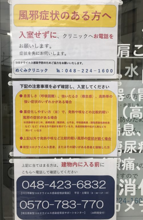 市 川口 コロナ 県 埼玉