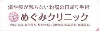 めぐみクリニック粉瘤LP